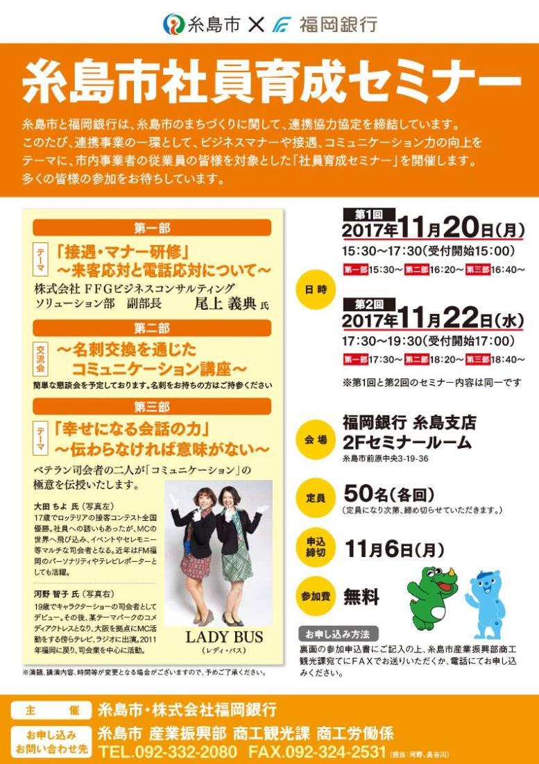 平成29年糸島市社員育成セミナーチラシ(表)