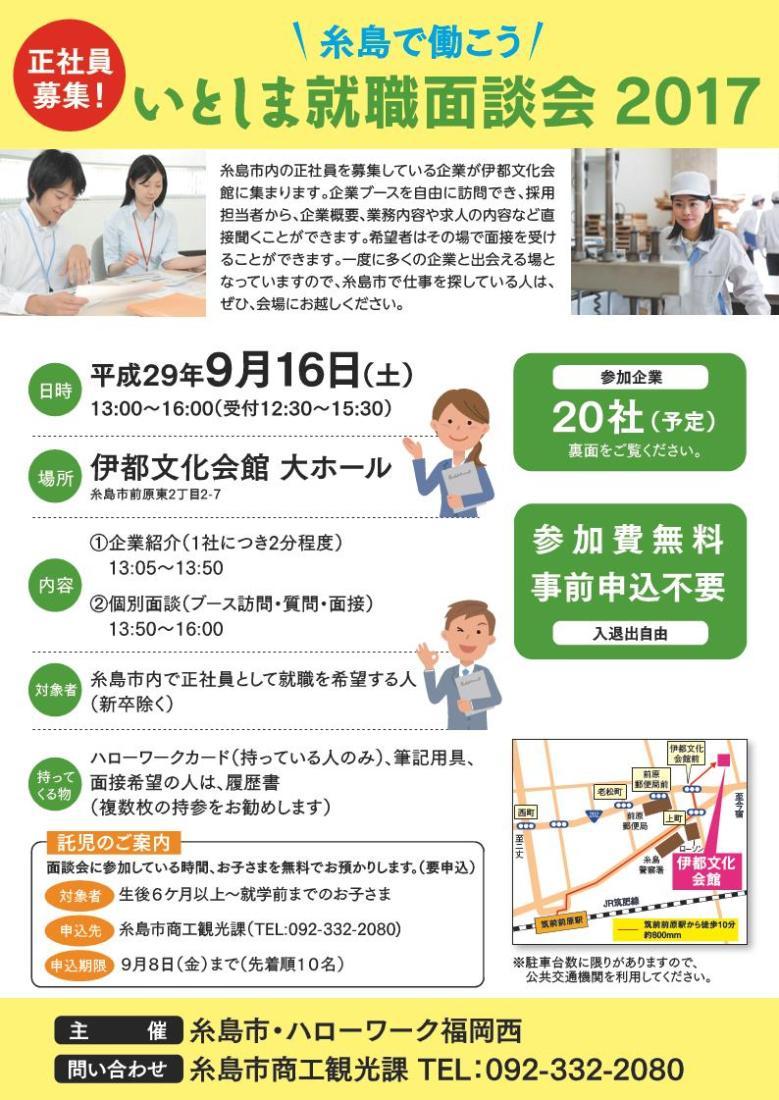 いとしま就職面談会2017チラシ(表)
